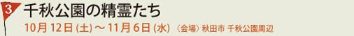 千秋公園の精霊たち|あきたアートプロジェクト