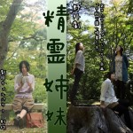 【千秋公園の精霊たち】野外劇「精霊姉妹」