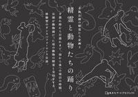 千秋公園の精霊たち「精霊と動物たちの踊り」