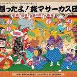 マーケットイベント「帰ったよ!旅マサーカス団」開催!