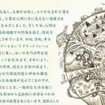 【千秋公園の精霊たち】関連企画「精霊の学校」